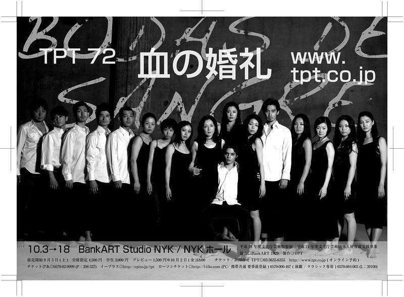 TPT72 『血の婚礼』