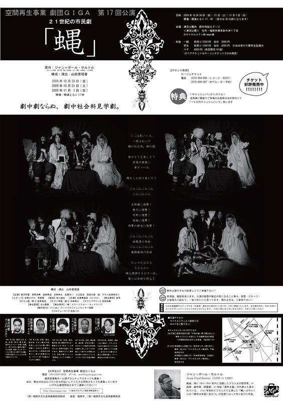 21世紀の市民劇「蝿」