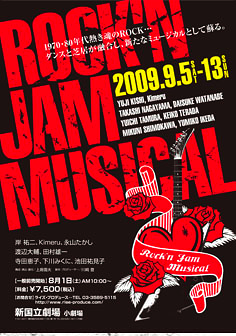 ROCK'N JAM MUSICAL