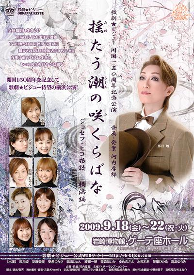 揺たう潮の咲くらばな -ジョセフ・ヒコ物語 横浜編-