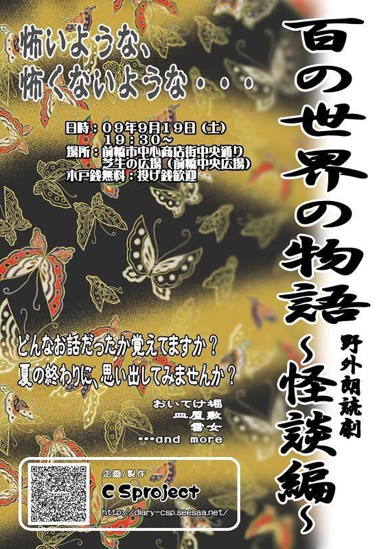 百の世界の物語~怪談編~