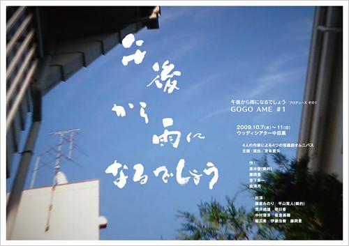 午後から雨になるでしょう(全公演終了・ご来場ありがとうございました!)