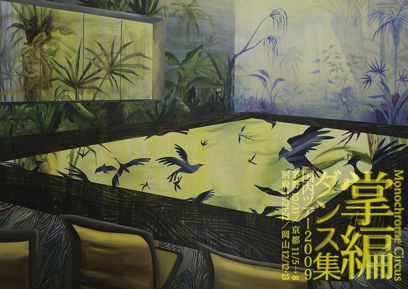 掌編ダンス集国内ツアー2009