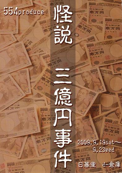 怪説 三億円事件