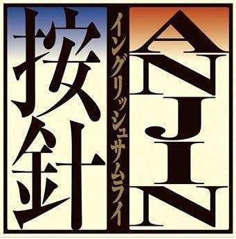ANJIN〜イングリッシュサムライ