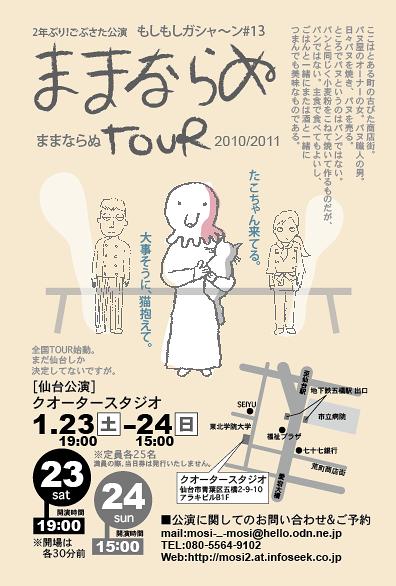 ままならぬtour 2010/2011