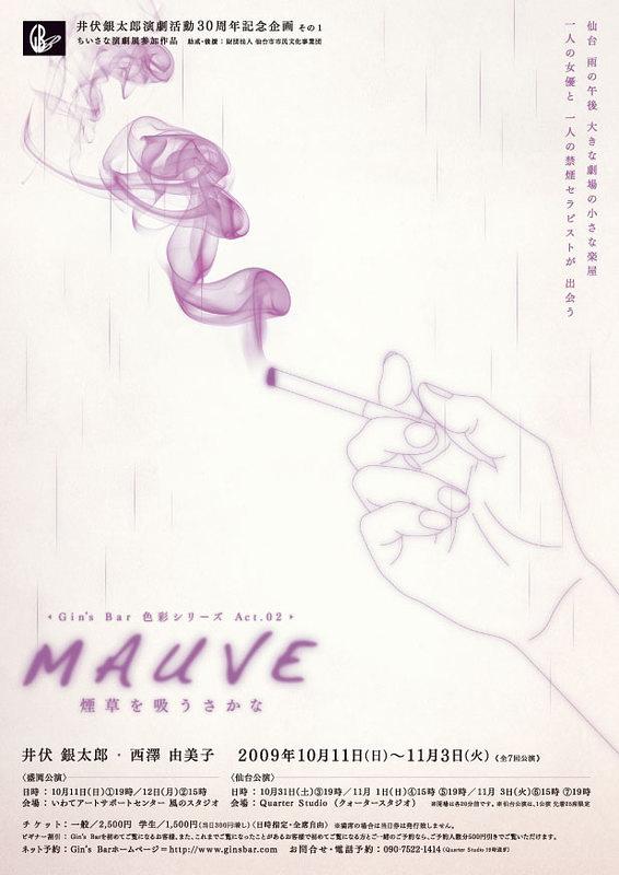 Gin's Bar 盛岡仙台二都市公演 色彩シリーズ Act.2 「MAUVE -煙草を吸うさかな-」