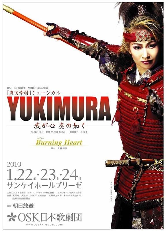 YUKIMURA-我が心 炎の如く-