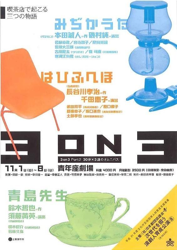 3on3 Part2 喫茶店で起こる三つの物語
