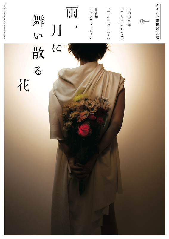 雨、月に舞い散る花【満員御礼。ありがとうございました】