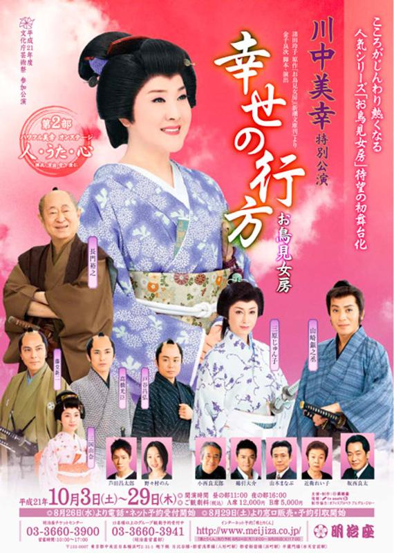 川中美幸特別公演 一、幸せの行方 お鳥見女房 / 二、パワフル美幸オンステージ 人・うた・心