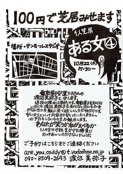 渡辺美弥子一人芝居:ある女4