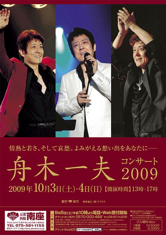 舟木一夫コンサート2009