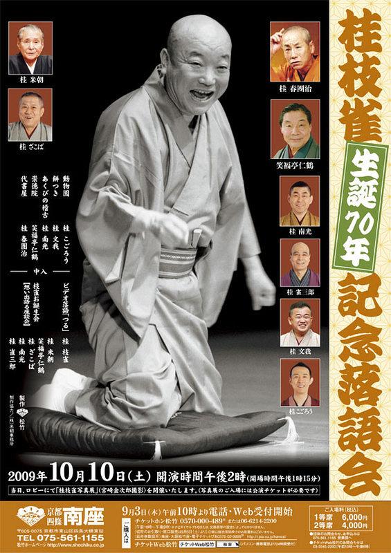 桂枝雀生誕70年記念落語会