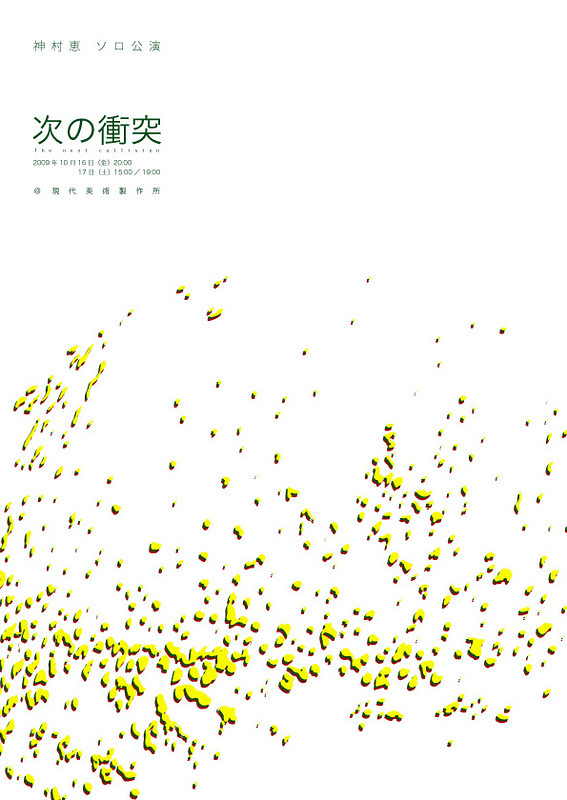 神村恵 新作ソロ公演 「次の衝突」