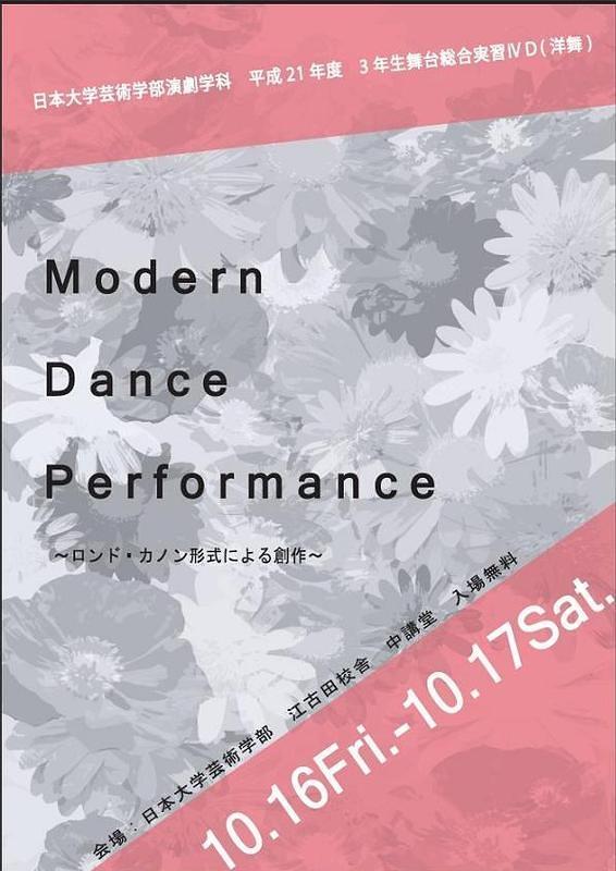 Modern Dance Performance