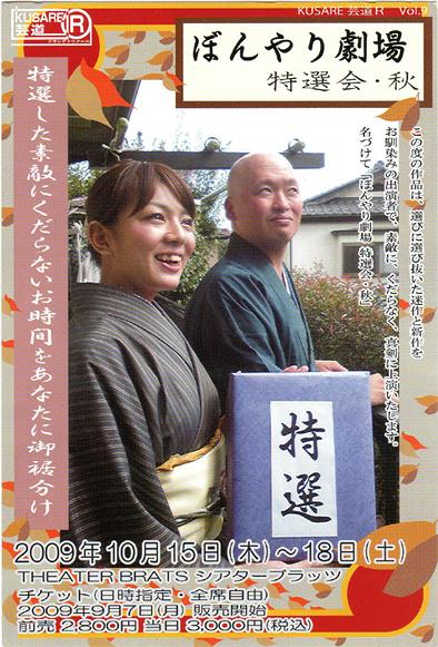 ぼんやり劇場 特選会・秋