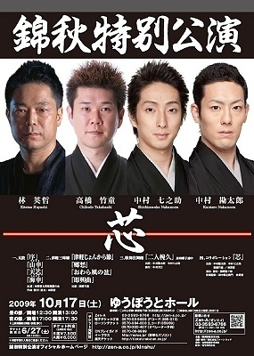 錦秋特別公演 芯