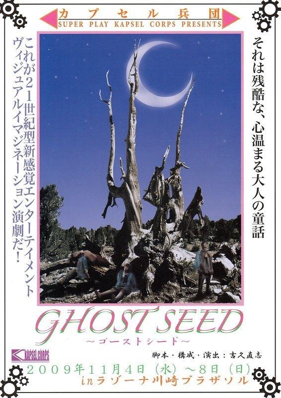 GHOST SEED ~ゴースト シード~ (再演)
