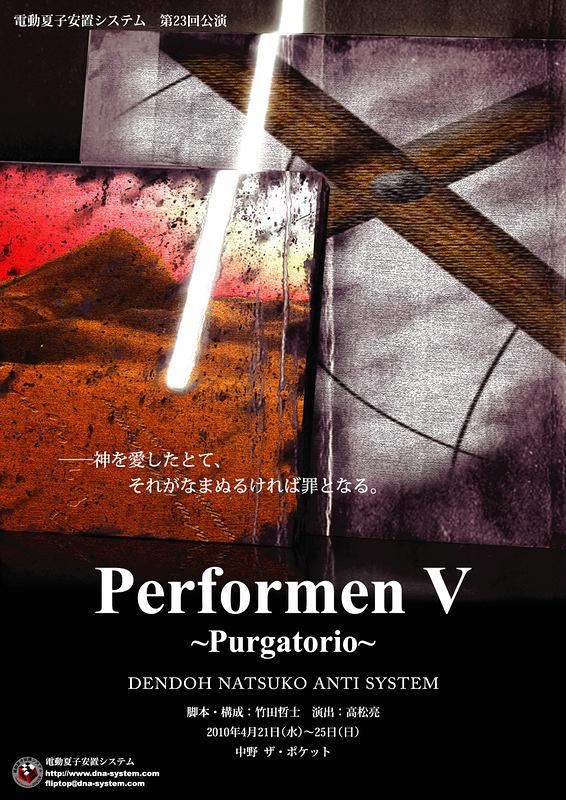 PerformenⅤ~Purgatorio~