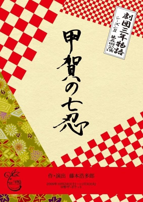 甲賀の七忍