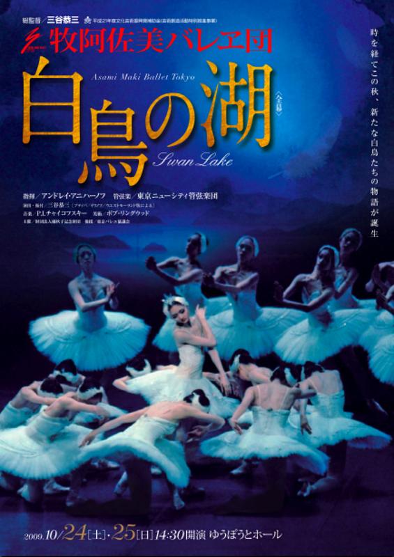 『白鳥の湖(全幕)』