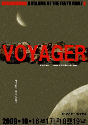 VOYAGER ボイジャー