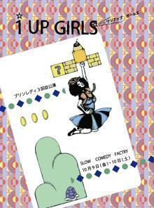 1UP GIRLS