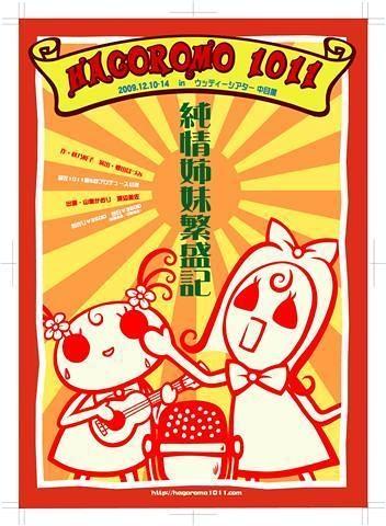 第5回公演 「純情姉妹繁盛記」