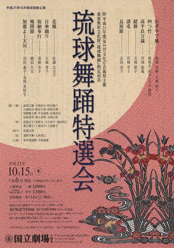 琉球舞踊特選会