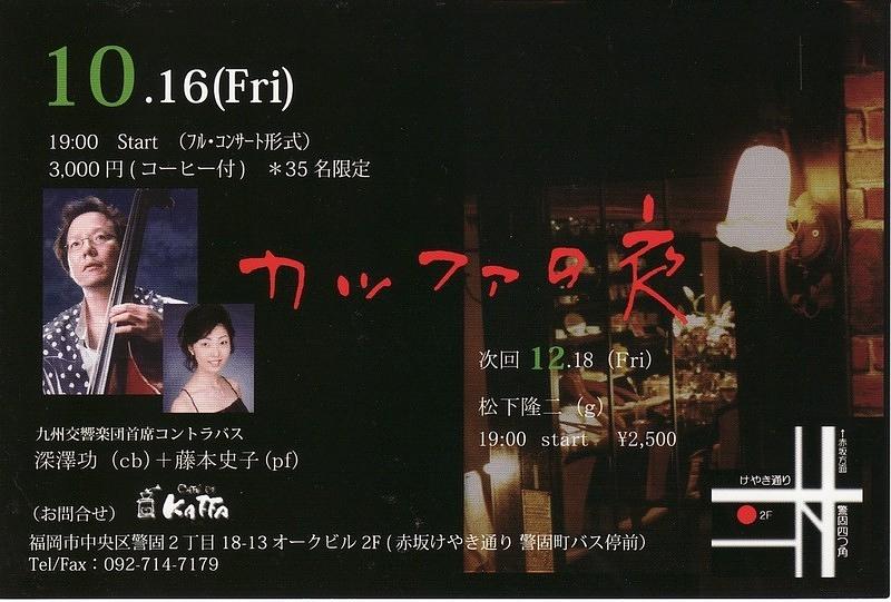カッファの夜 vol.3