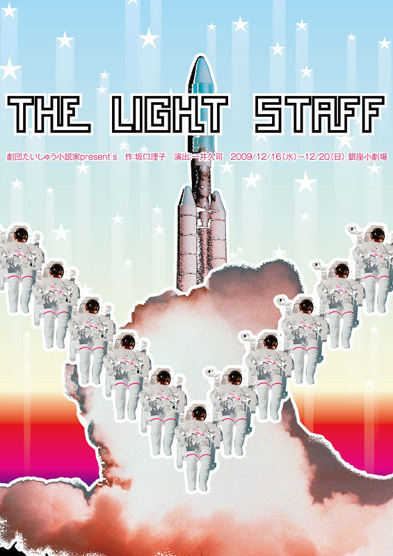THE LIGHT STAFF