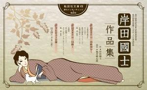 岸田國士作品集