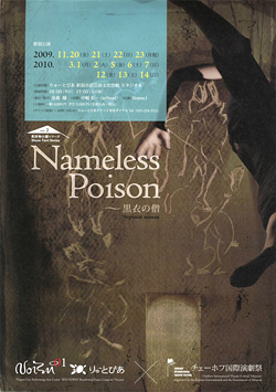 Nameless Poison‐ 黒衣の僧