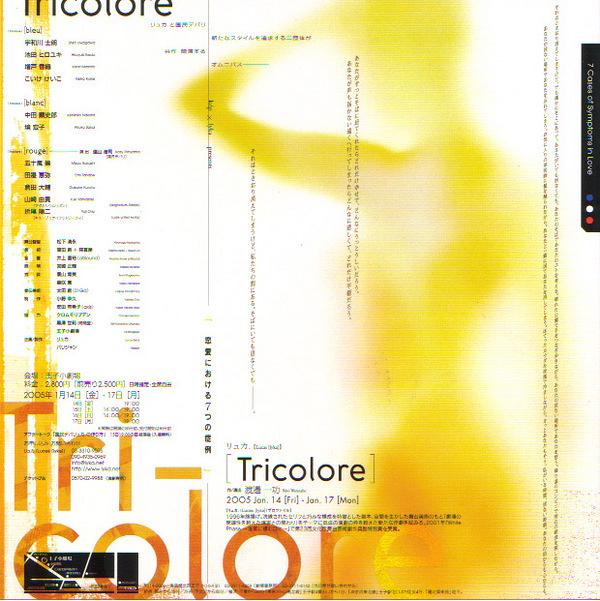 恋愛における7つの症例 ~Tricolore~