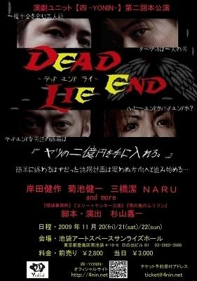 DEAD END LIE