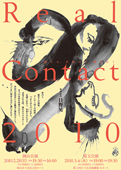 Real Contact 2010