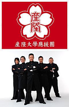 産隆大學應援團 全国ツアー2007