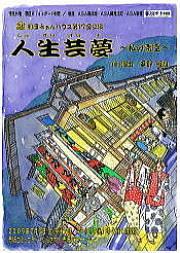 人生芸夢~私の青空~ in板橋