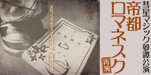 帝都ロマネスク・再演