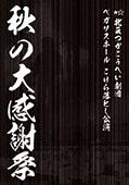 『新熱海殺人事件』『ロマンス』『鬼~贋大江山奇譚』
