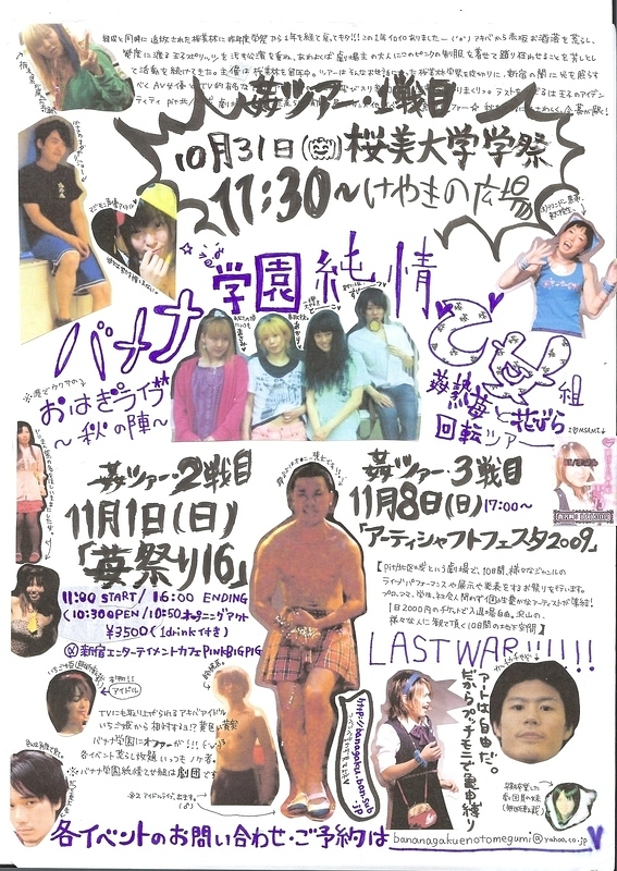 ☆桜美林大学学園祭☆