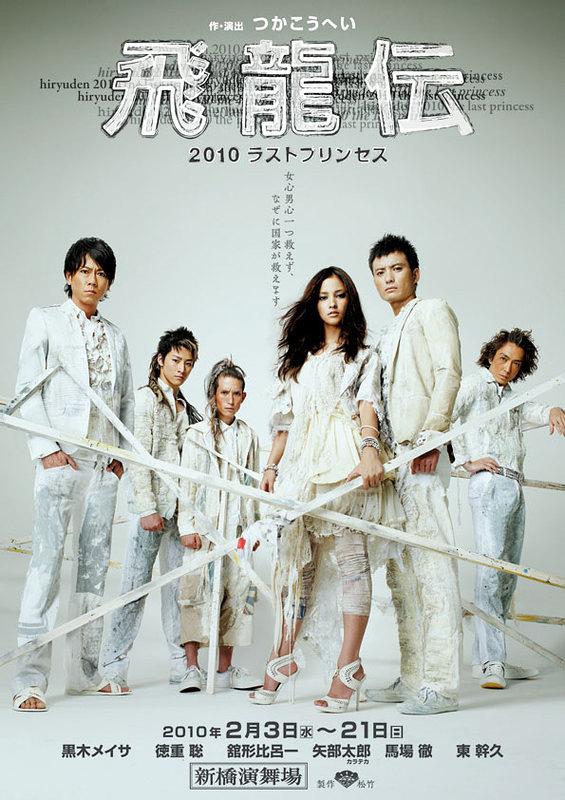 飛龍伝2010―ラストプリンセス【作・演出 つかこうへい】