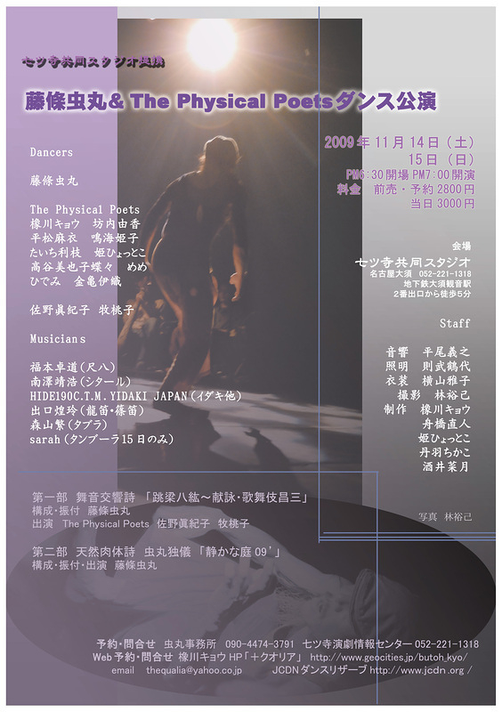 藤條虫丸&The Physical Poets