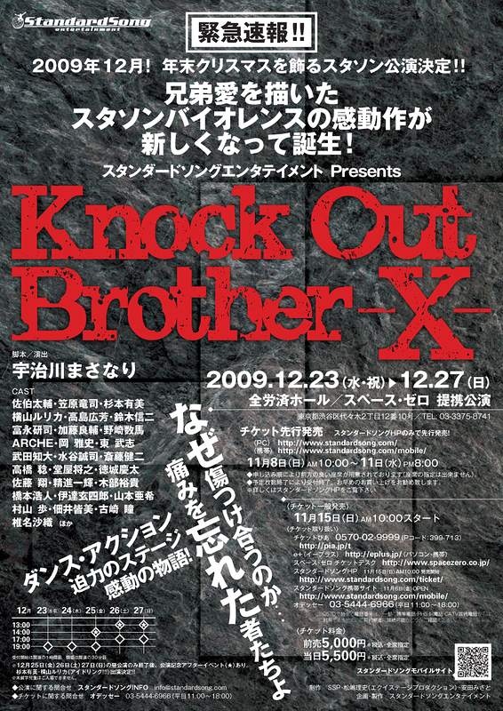 「Knock.Out.Brother -X-」