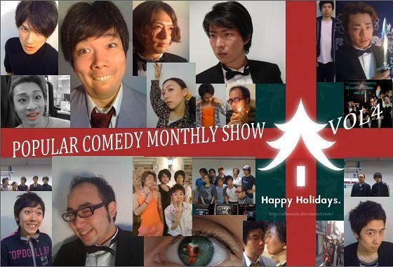 【12月20日に延期】POPULAR COMEDY MONTHLY SHOW VOL4