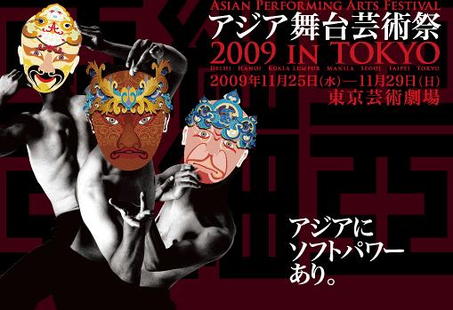 アジア舞台芸術祭2009東京【国際共同制作】