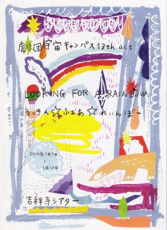 【無事終演!】LOOKING FOR A RAINBOW【公演写真多数UP!】