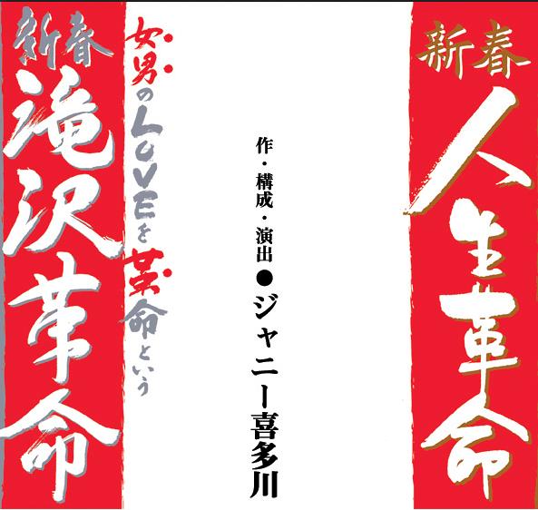 新春 人生革命