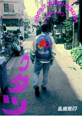 乱痴気03『ウダツ』
